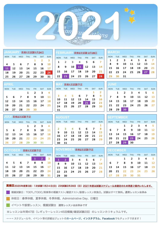 JET2021カレンダー