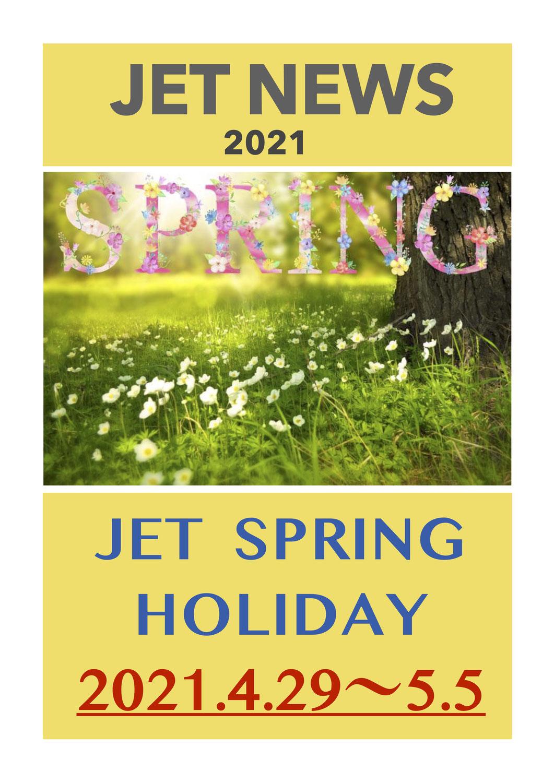 2021春季休暇のお知らせ
