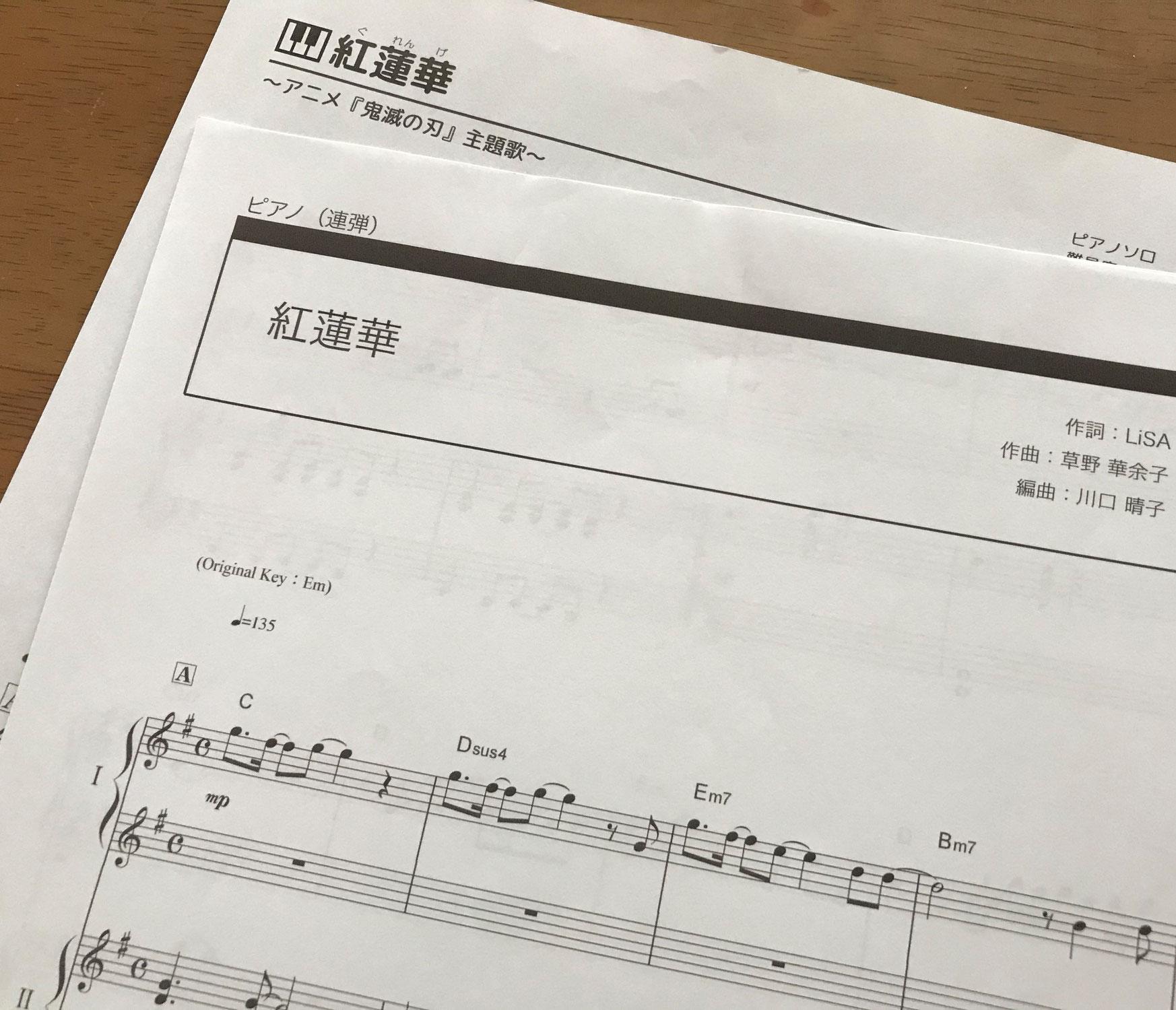 大ヒット曲「鬼滅の刃」の「紅蓮華」  ピアノで弾かせてあげたいけれど。。。。