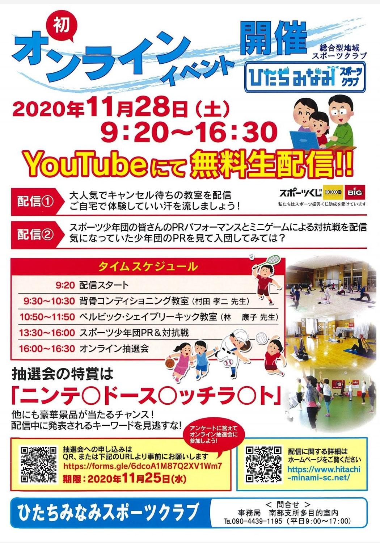 2020年11月28日(土)初のオンラインイベントを開催しました。