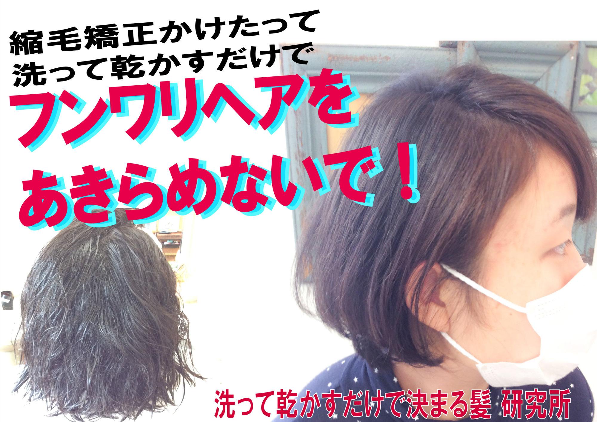縮毛矯正かけたって洗って乾かすだけでふんわりヘア!