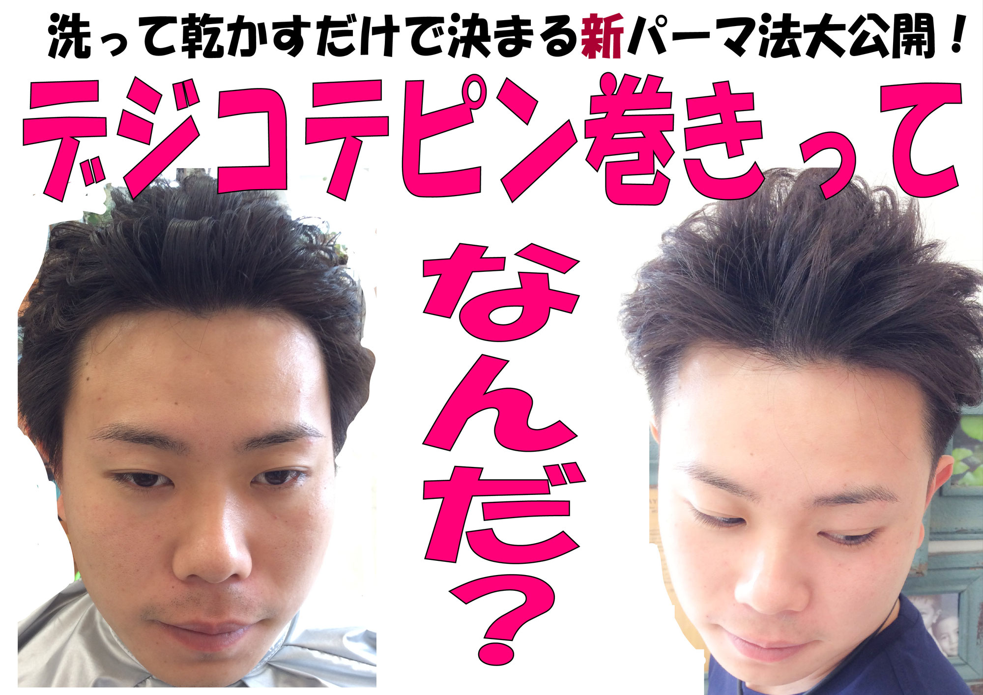 シン・パーマ 「デジコテピン」は究極の洗って乾かすだけで決まる髪!
