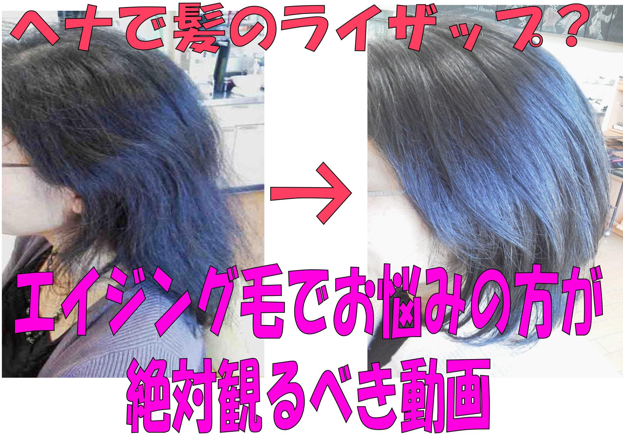 加齢毛・ダメージ毛をヘナで髪のライザップ?