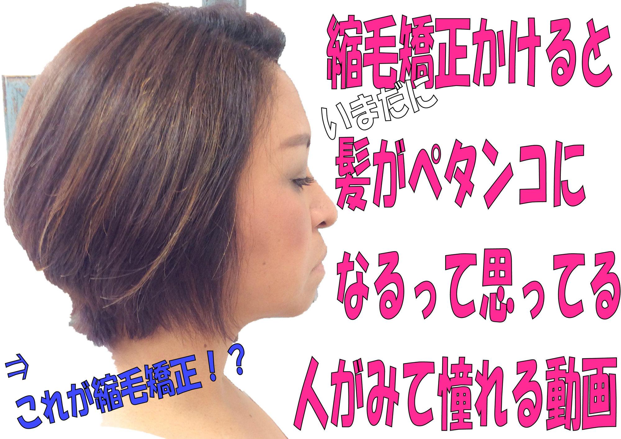 縮毛矯正かけると髪がペタンコになる??