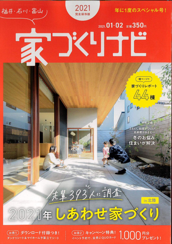 『FAVO富山』『家づくりナビ』に掲載