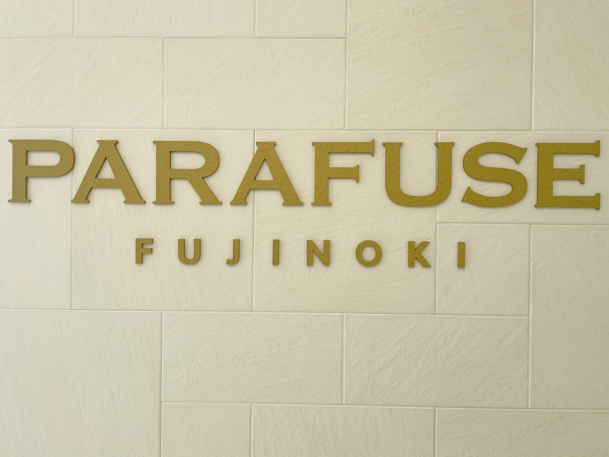【PARAFUSE.藤木店】のOPEN