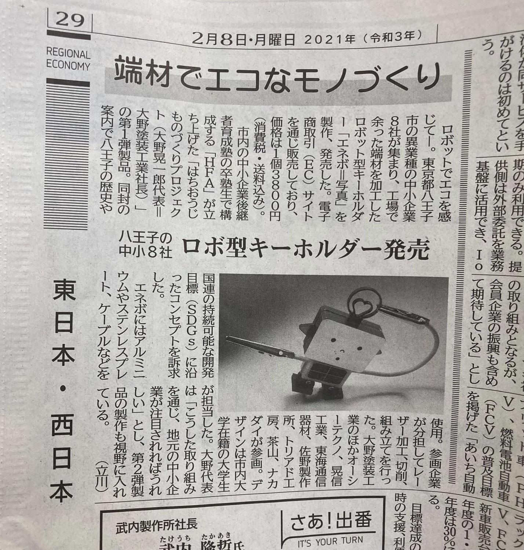 新聞に掲載 (^O^)/