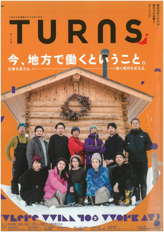 TURNSに七尾の事業承継が登場!!