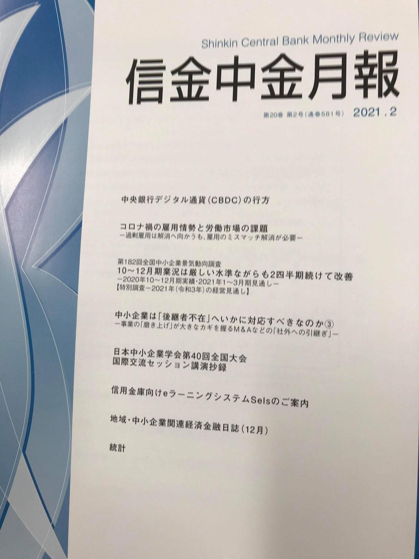 信金中金月報に事業承継の取り組みを掲載頂きました。