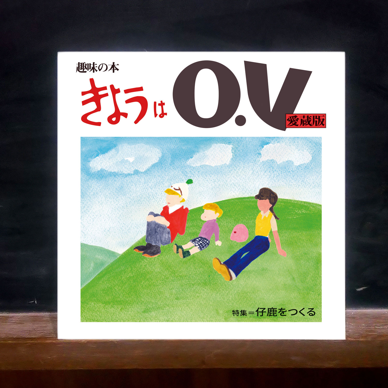 作品集「趣味の本 きょうはOV 愛蔵版」