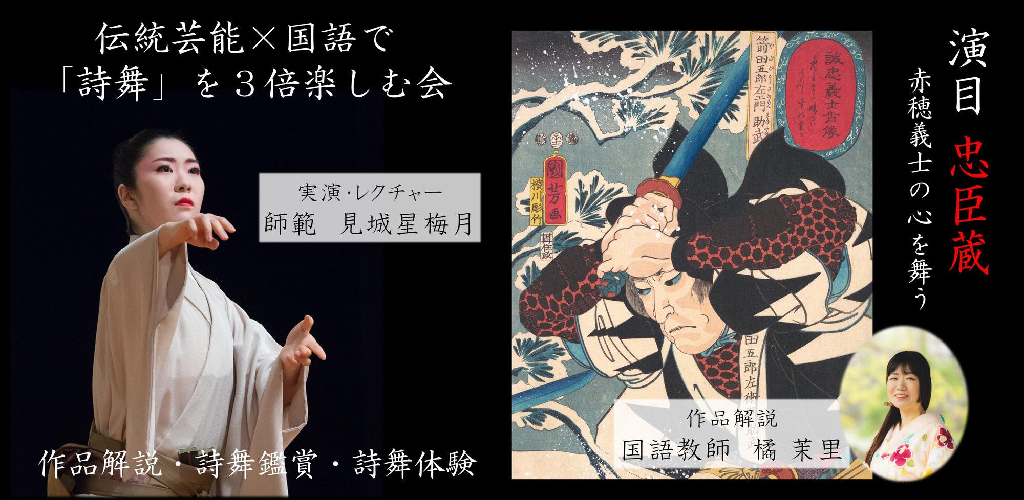 伝統芸能×国語で「詩舞」を3倍楽しむ会~演目・忠臣蔵~