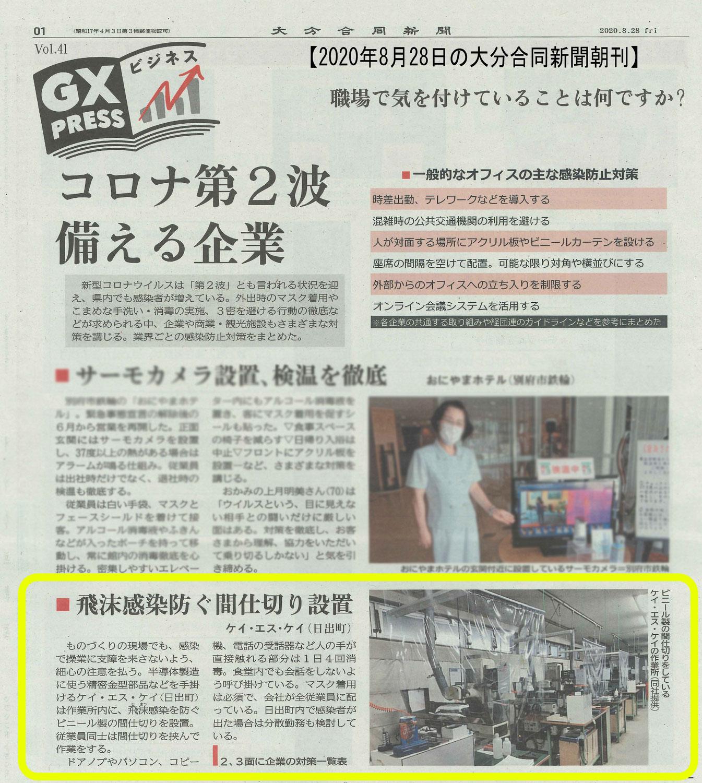 大分合同新聞『コロナ第2波備える企業』で紹介いただきました。