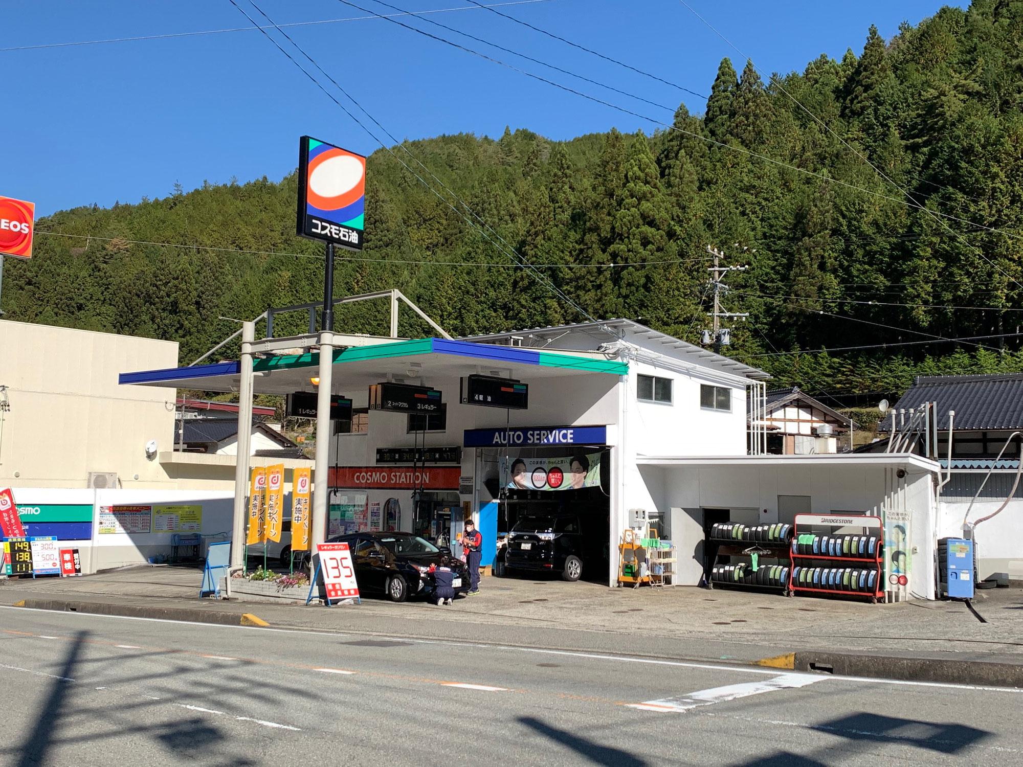 有限会社 梅田石油店