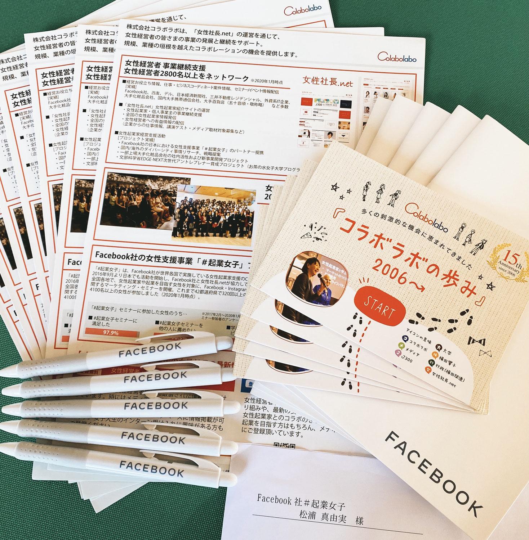 【セミナー開催】Facebook#起業女子プロジェクト in 福島県
