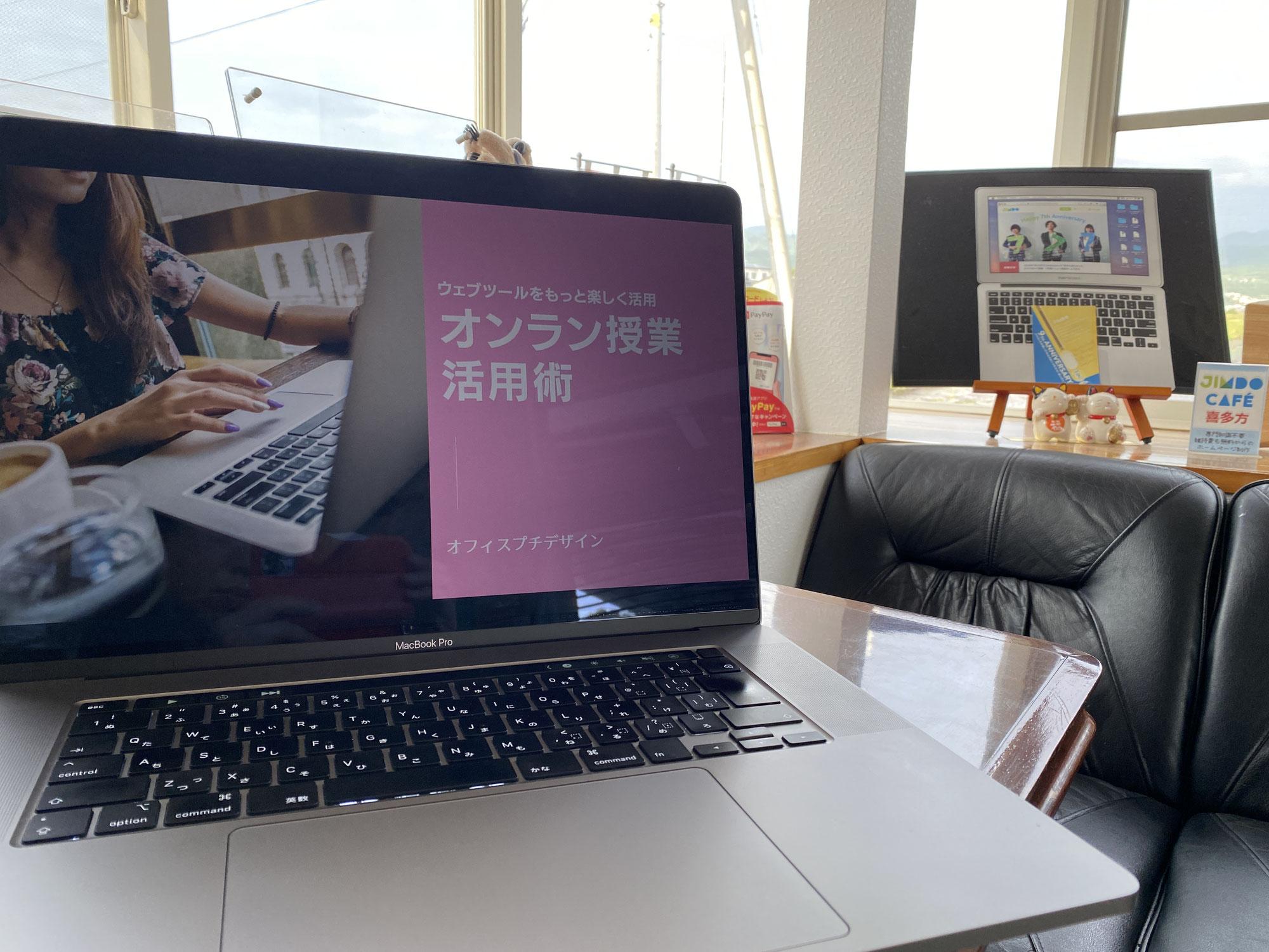 オンライン授業活用術 in ZOOM