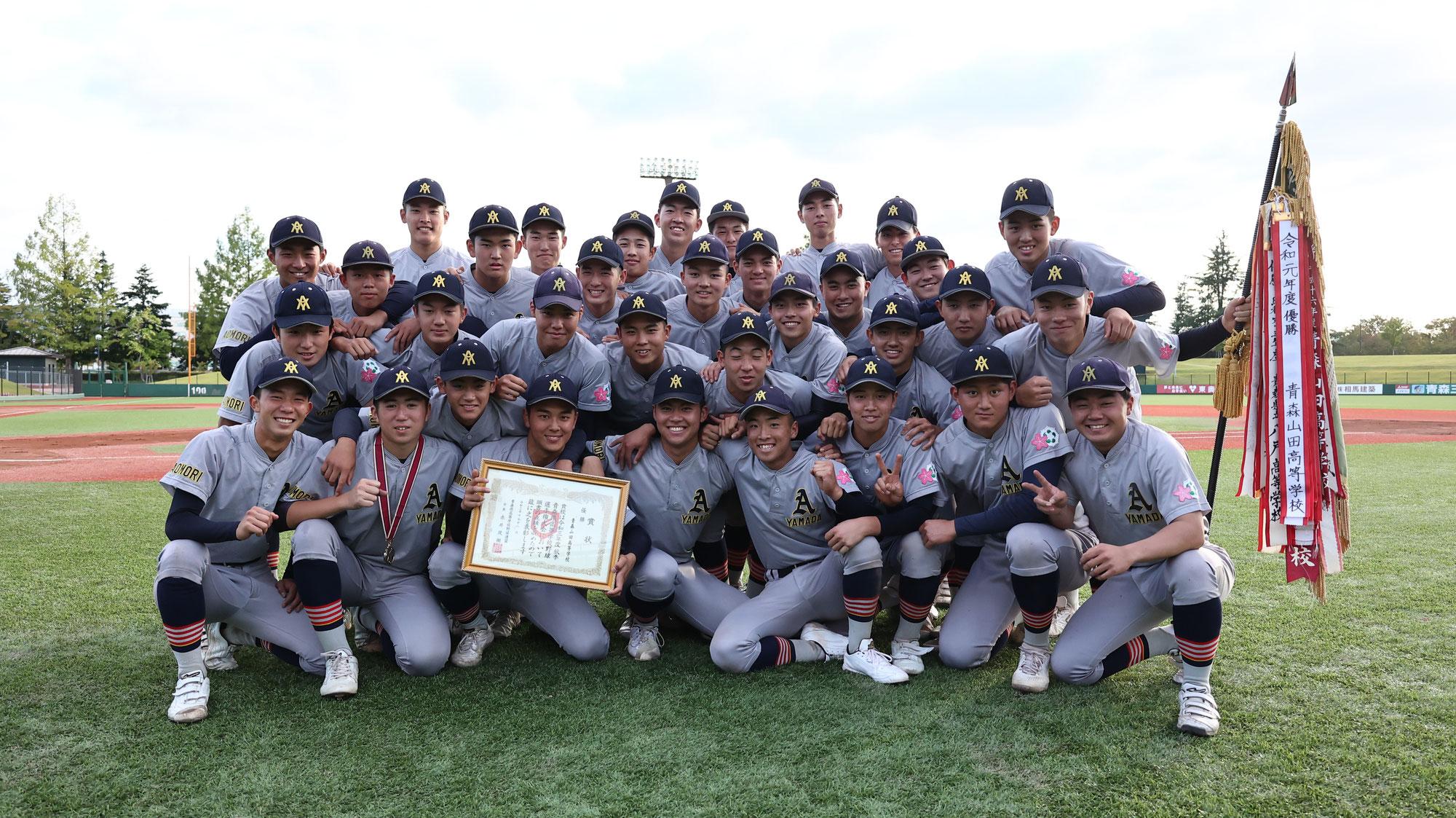 秋季青森県高等学校野球選手権大会 結果報告