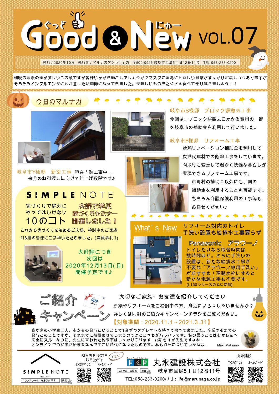 Good&New 10月号