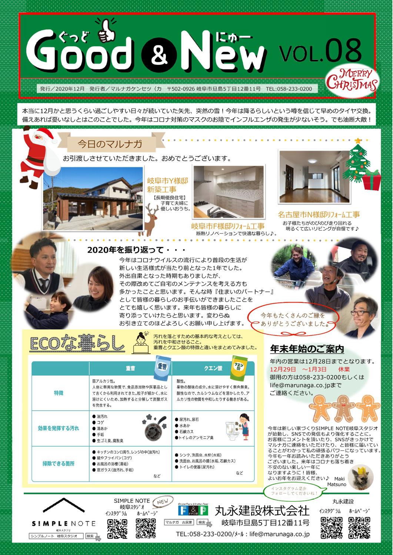 Good&New 12月号