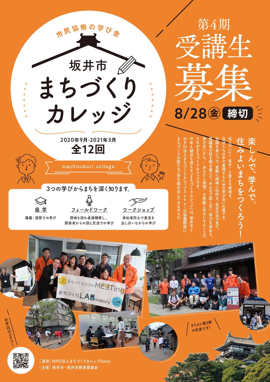 【第4期生募集開始】坂井市まちづくりカレッジ 受講のご案内