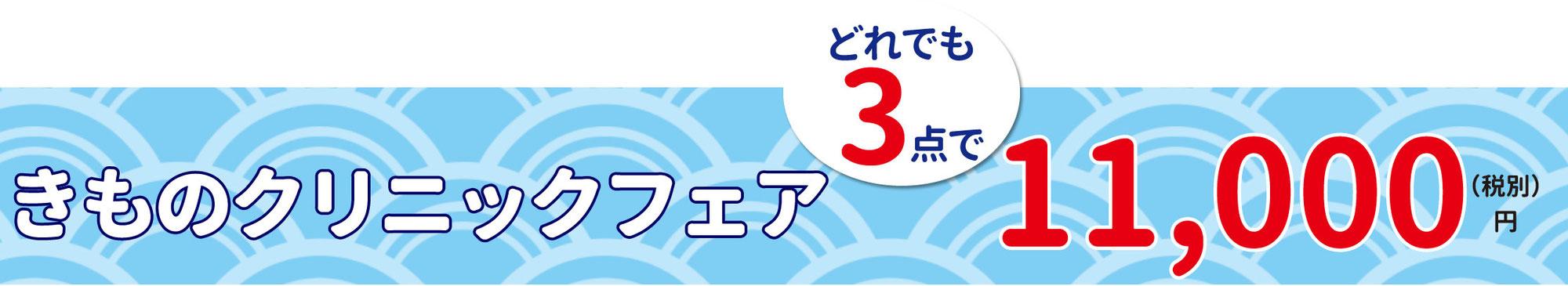 【1/15-1/31】クリーニングフェア!【開催】