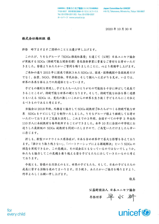 (公財)日本ユニセフに寄附致しました
