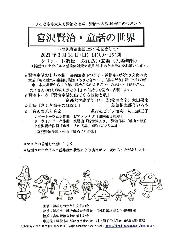 《参加者募集》『宮沢賢治・童話の世界』のお知らせです。