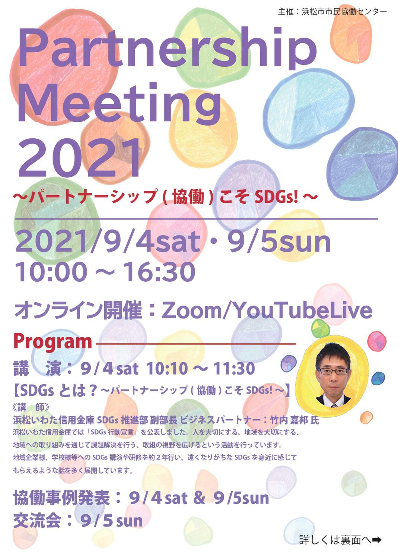 パートナーシップミーティング2021 9/4・9/5オンライン開催!