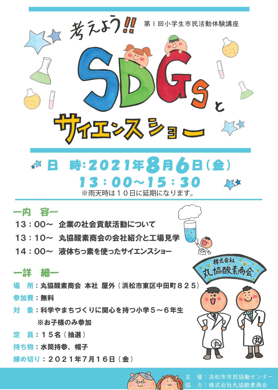 《参加者募集》『考えよう!!SDGsとサイエンスショー』