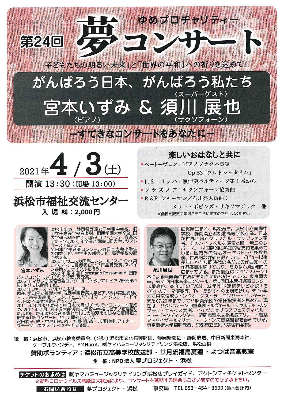 《イベント情報》『第24回夢コンサート』