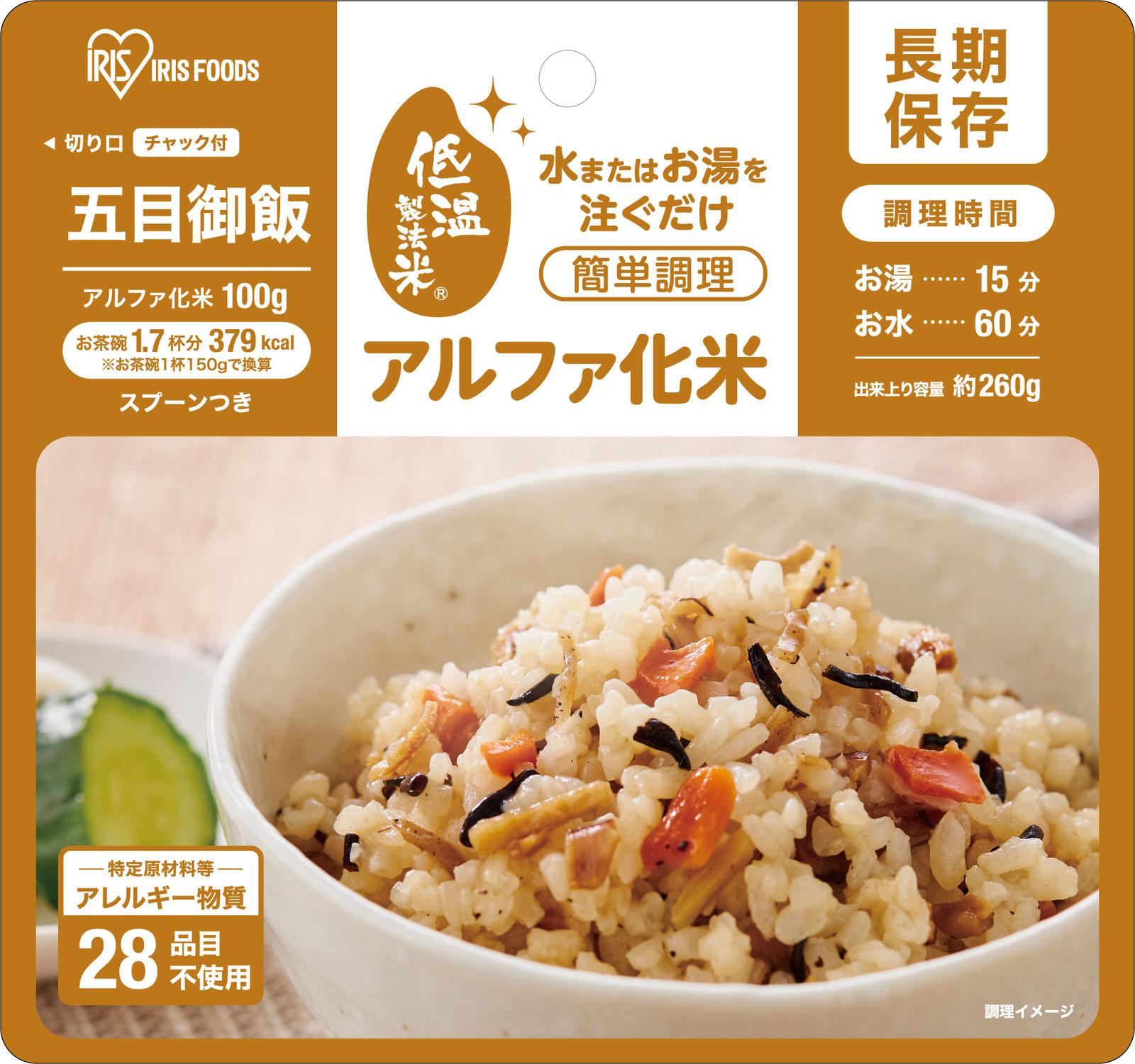 水を注ぐだけでごはんができる防災食「低温製法米® アルファ化米」発売