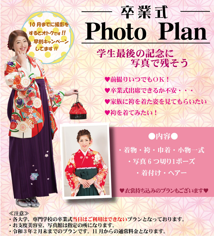 卒業式袴フォトプラン