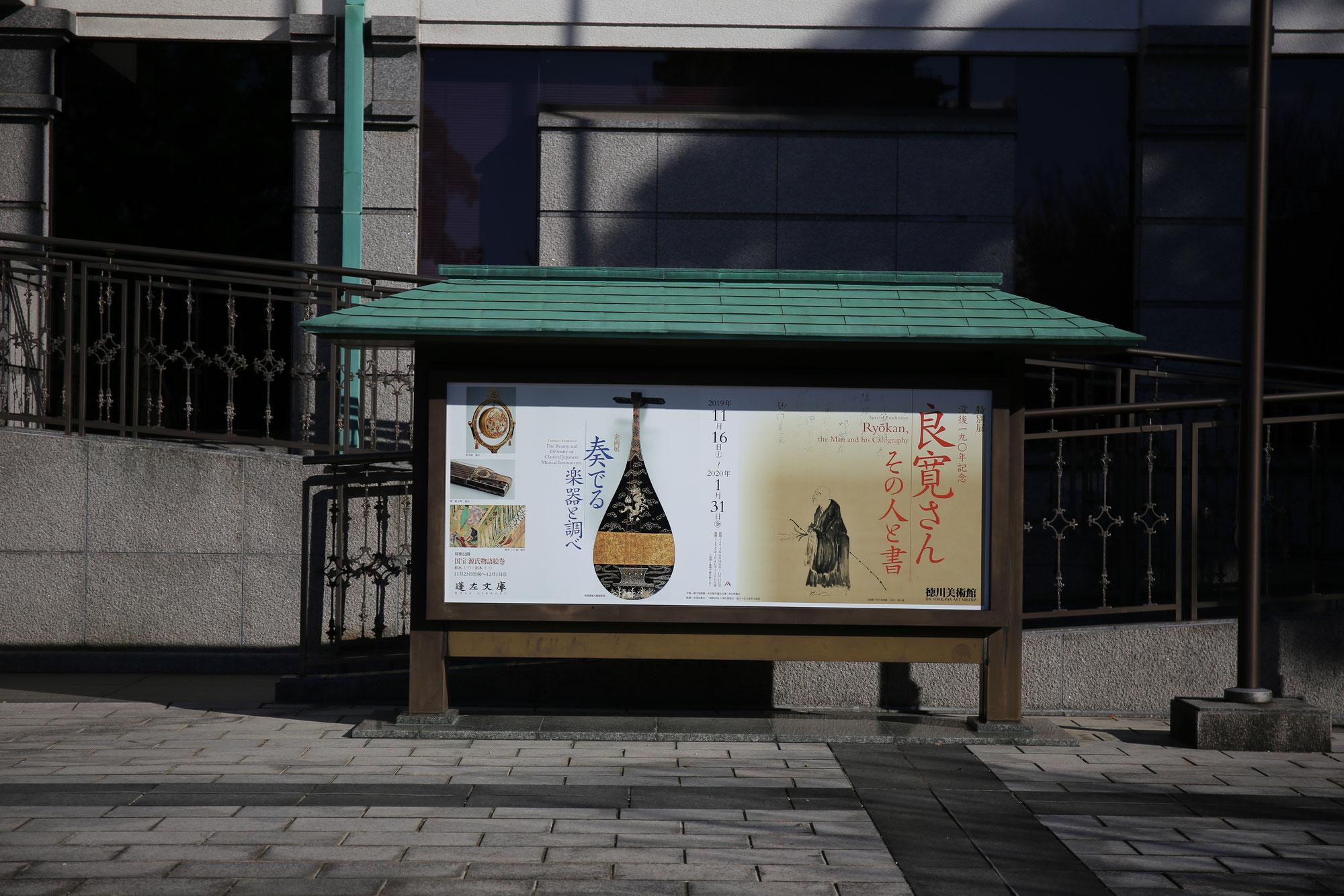 徳川美術館|良寛さん―その人と書|行って来ました