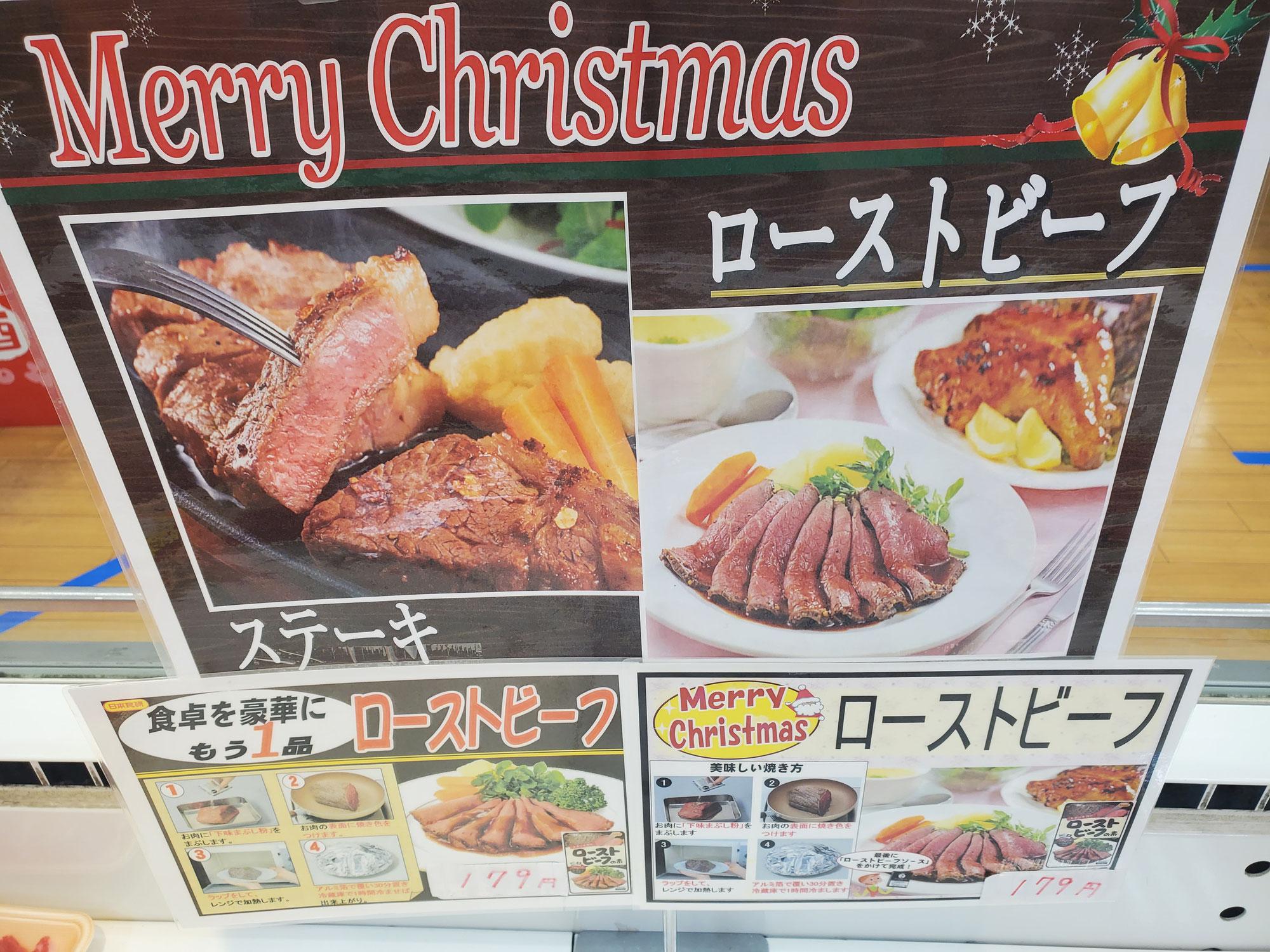 今年は期待と不安の入り混じったクリスマス