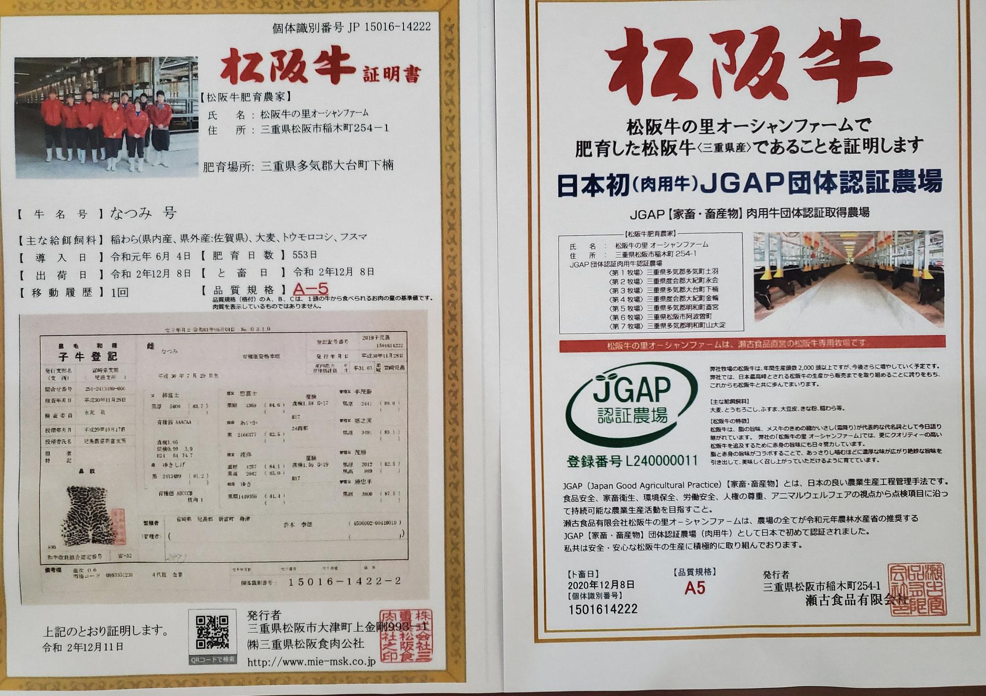 年末年始用松阪牛の入荷、29日~販売予定です