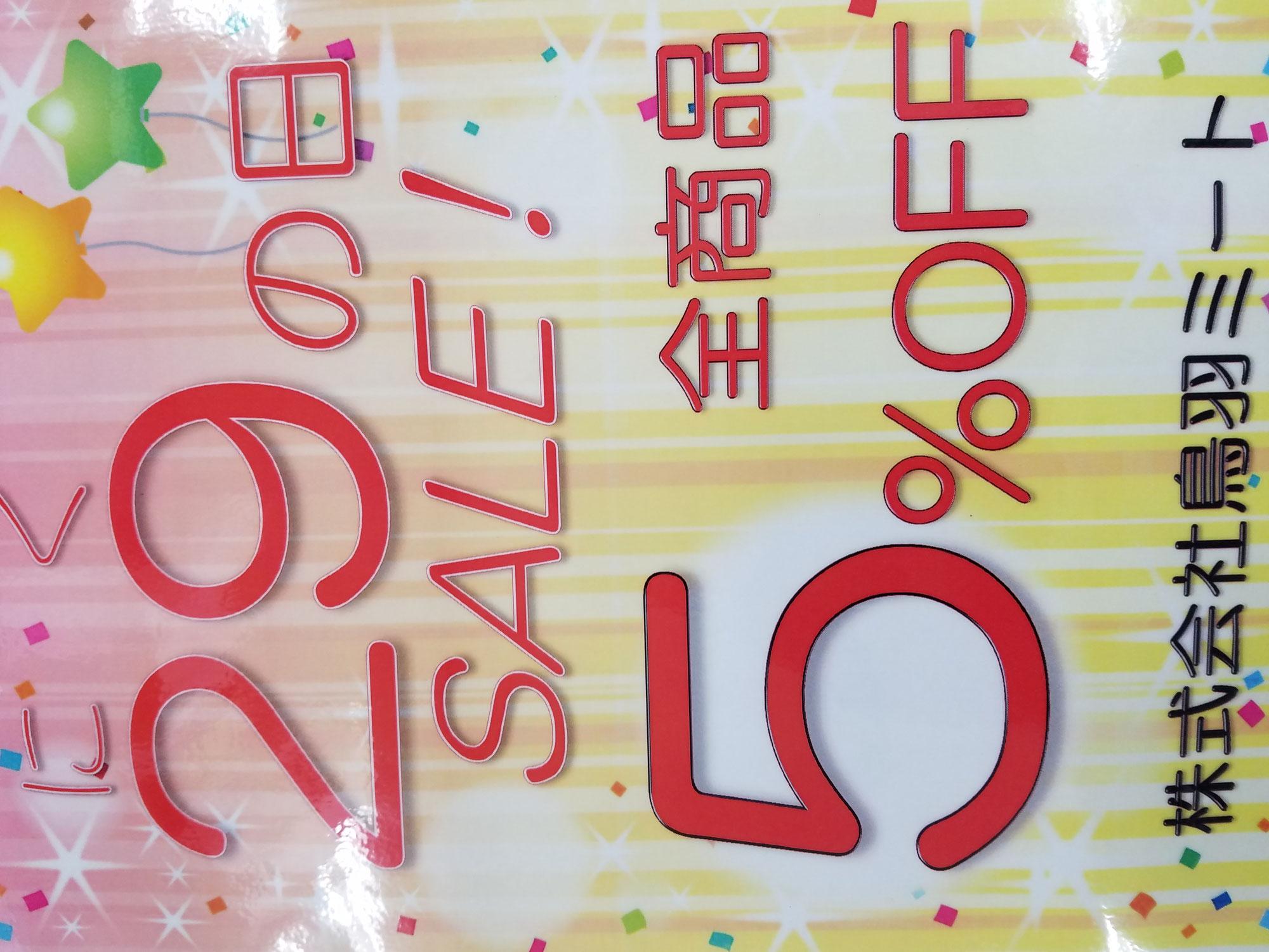 """""""肉(29)の日セール""""実施中"""
