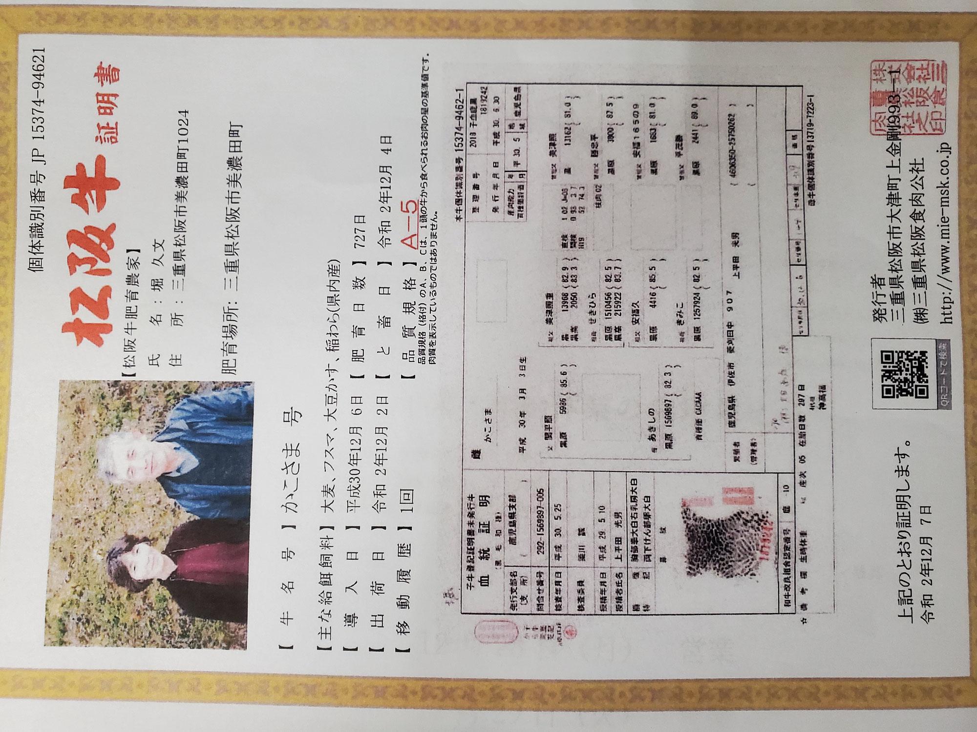第一弾クリスマス・年末にかけて販売予定の松阪牛が入荷