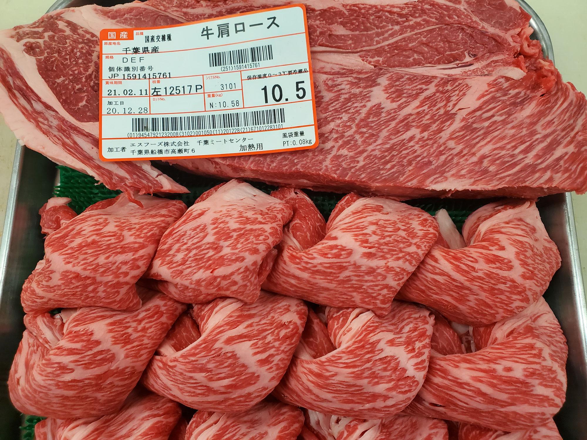 千葉県産の牛肉がメジャーな銘柄牛になっていく日を楽しみ