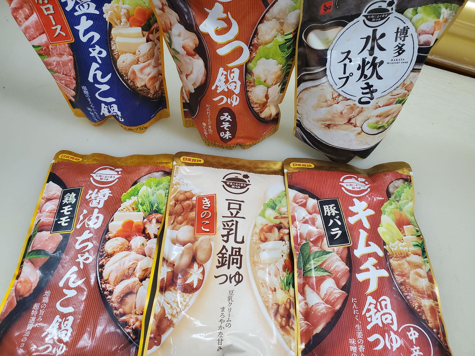 日本食研の鍋スープ シリーズ