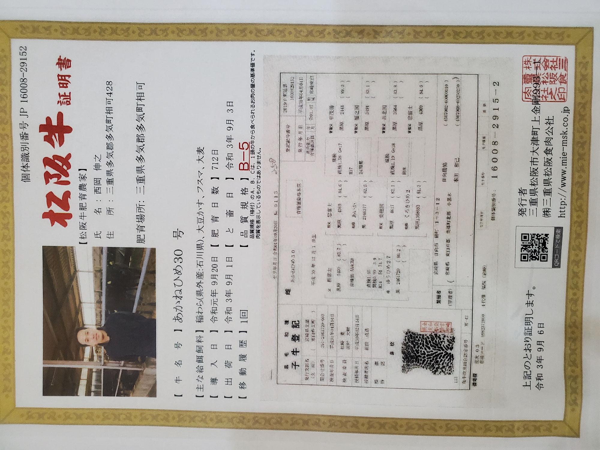 9月販売予定の松阪牛が入荷