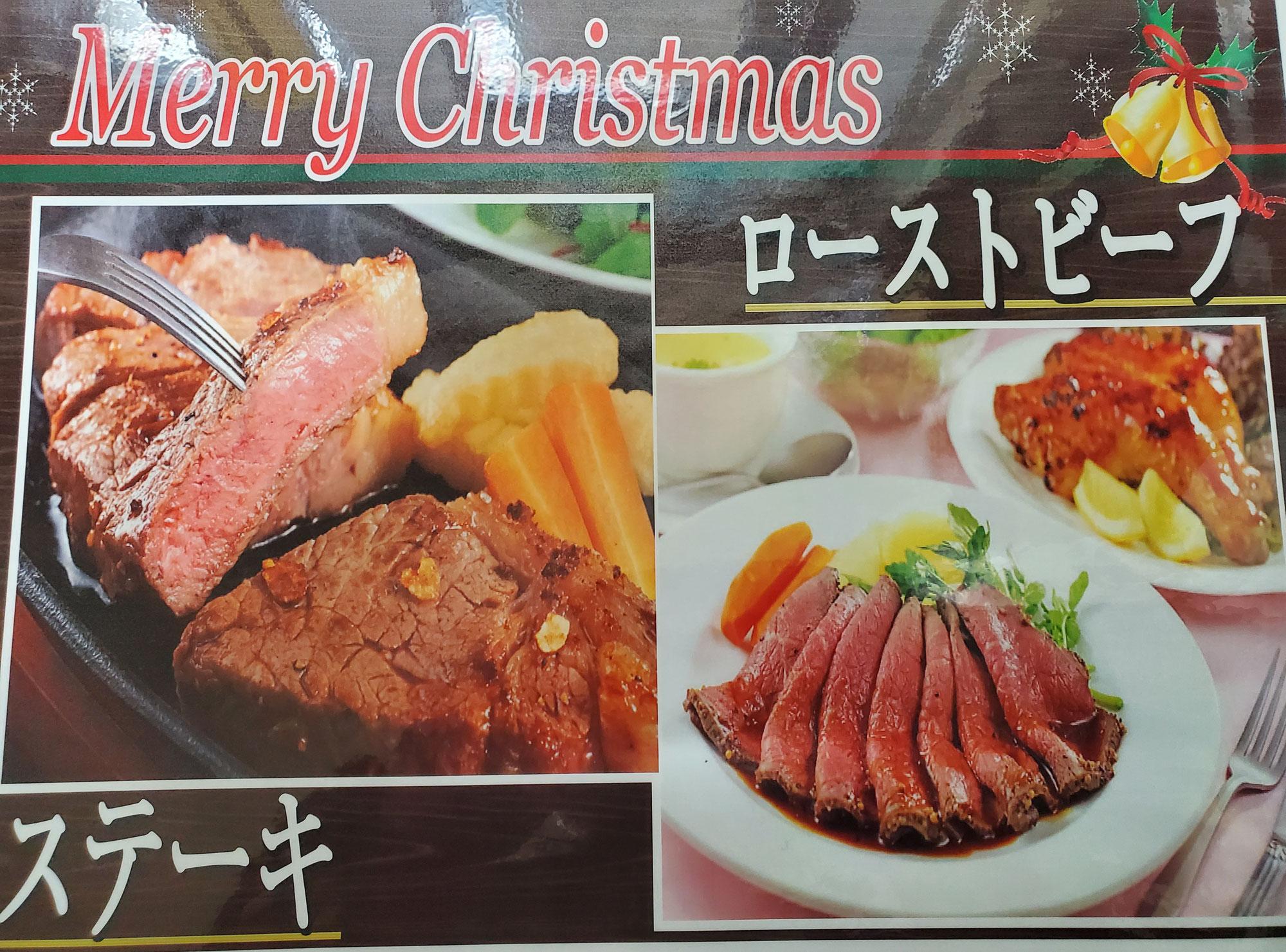 クリスマスの定番!.ステーキとローストビーフ