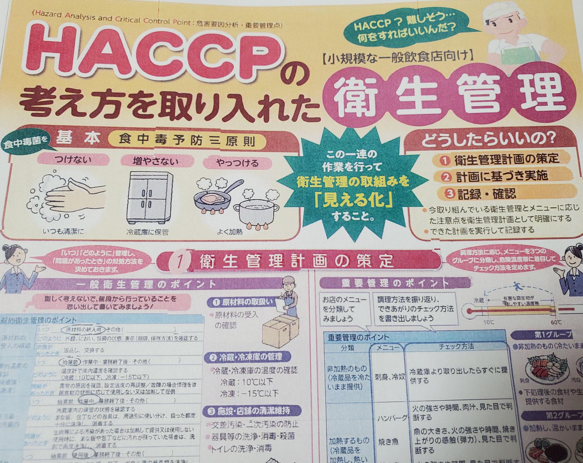 """HACCP(ハサップ)""""の義務化が小規模事業者にも適用"""