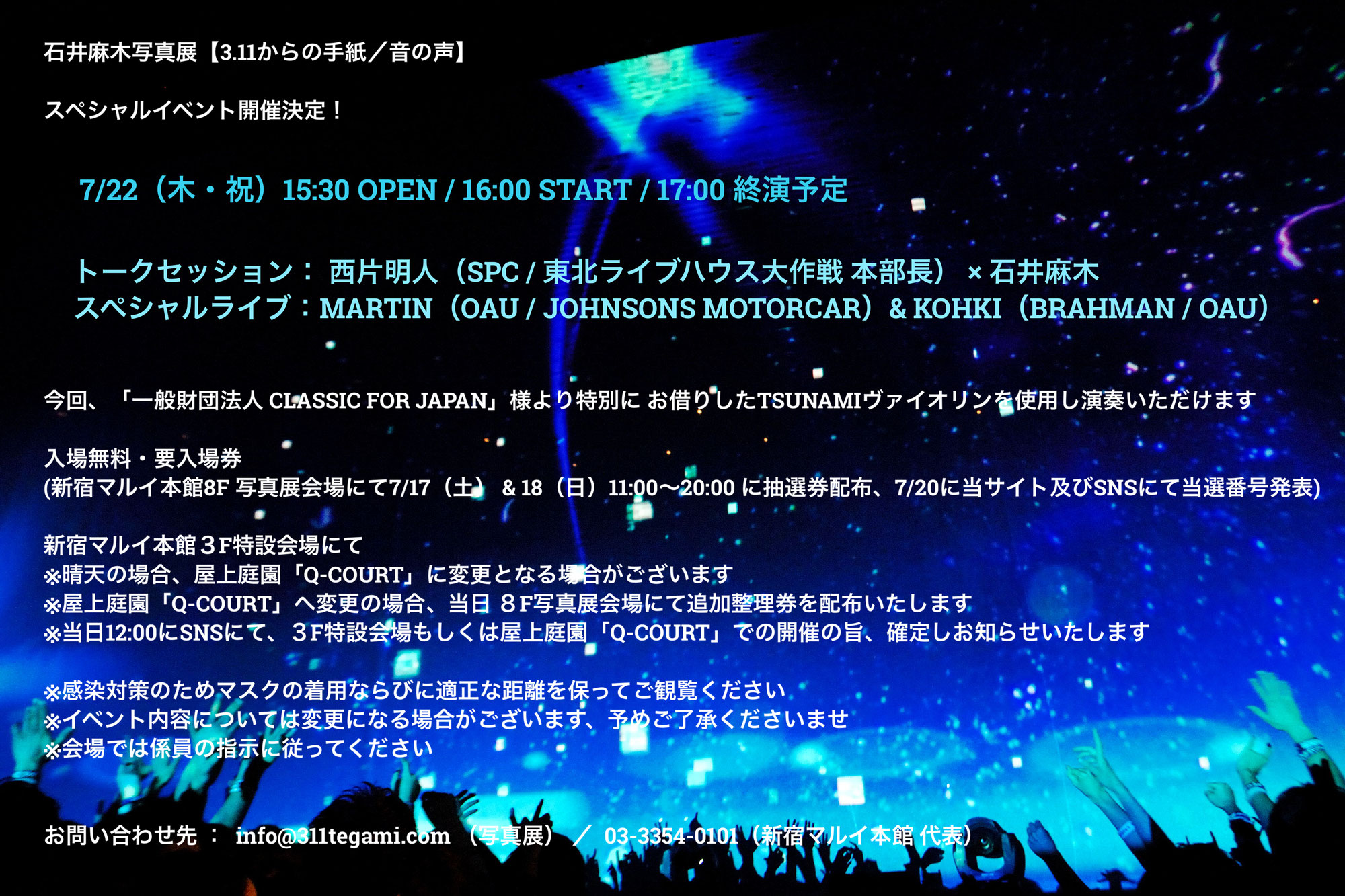 写真展東京会場 新宿マルイ本館にて 7/22 スペシャルイベント開催決定!
