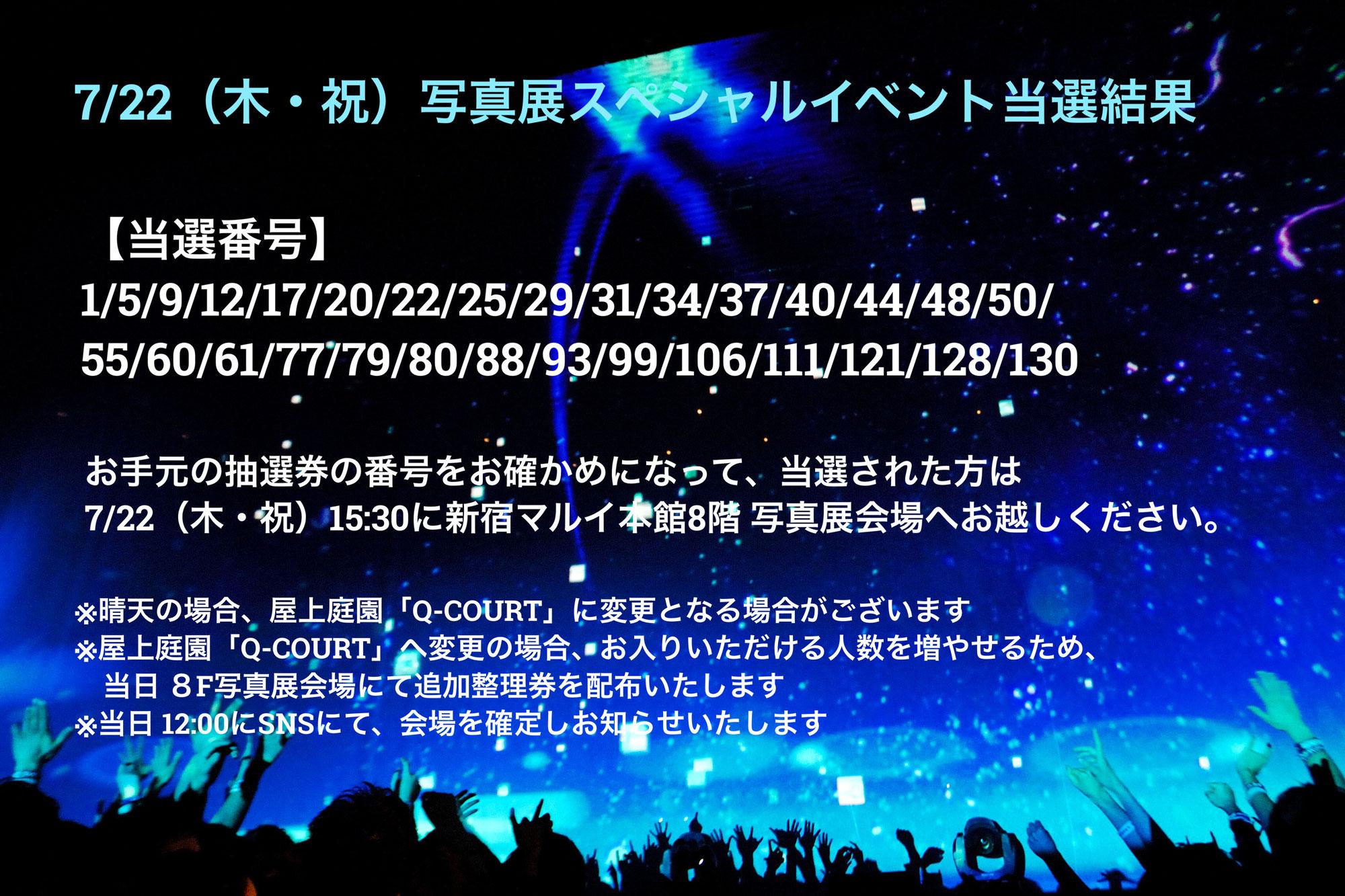7/22(木・祝)スペシャルイベント当選結果
