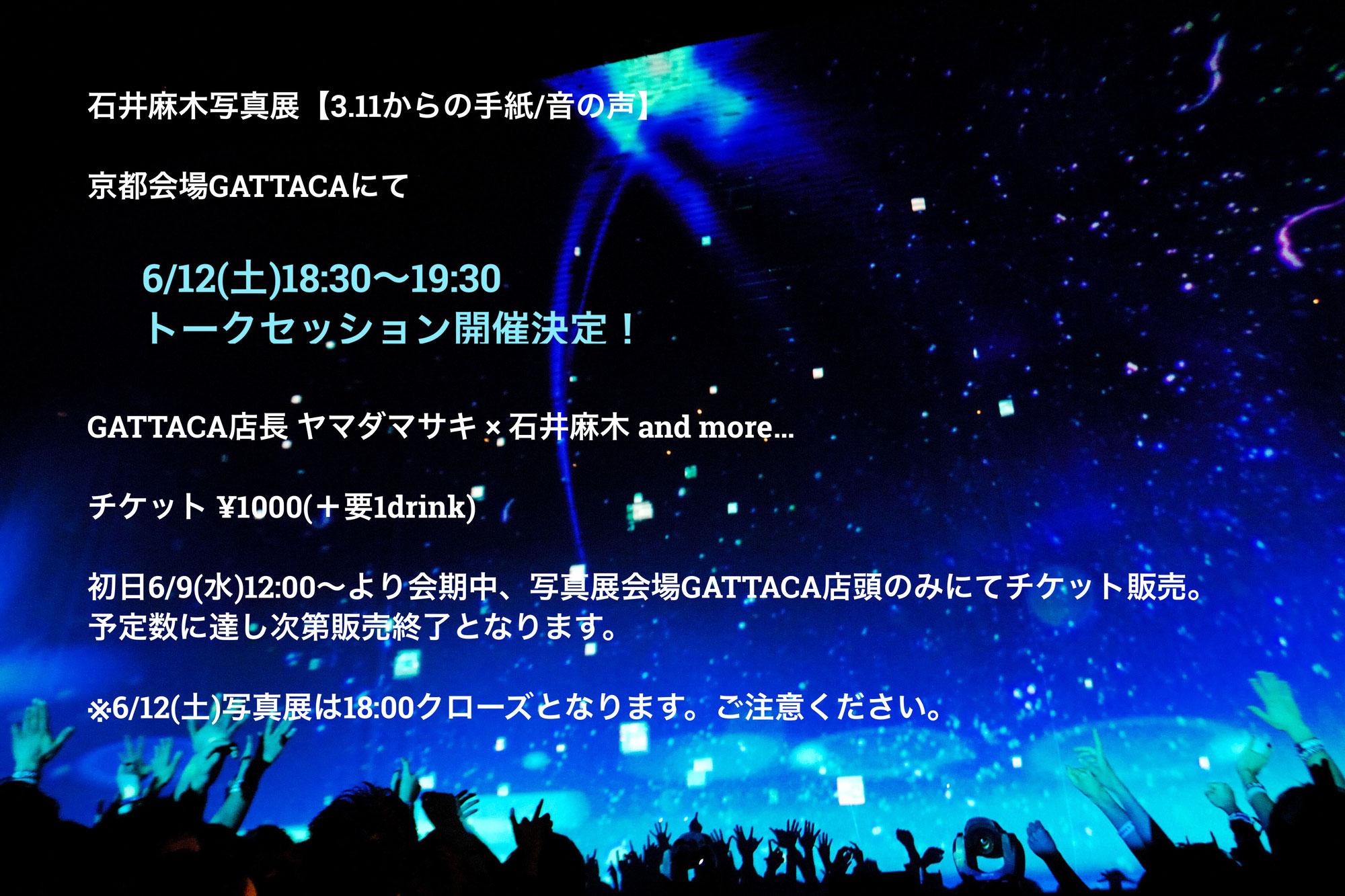 写真展京都会場にて6/12(土)トークセッション開催 決定!