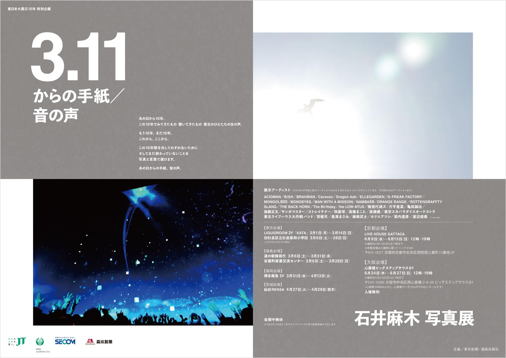 石井麻木写真展「3.11からの手紙/音の声」京都・大阪開催決定!