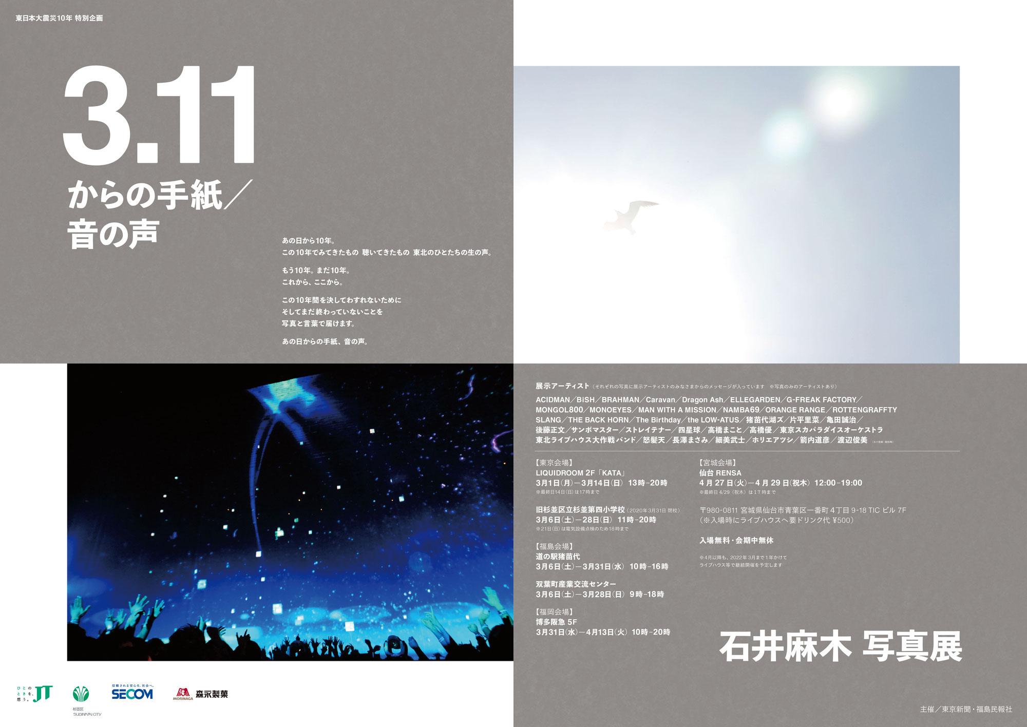 石井麻木写真展「3.11からの手紙/音の声」追加会場 仙台Rensa決定!