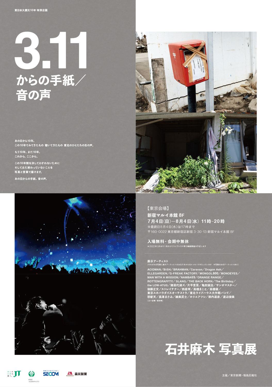 東京 新宿マルイ本館 8Fにて写真展開催決定!
