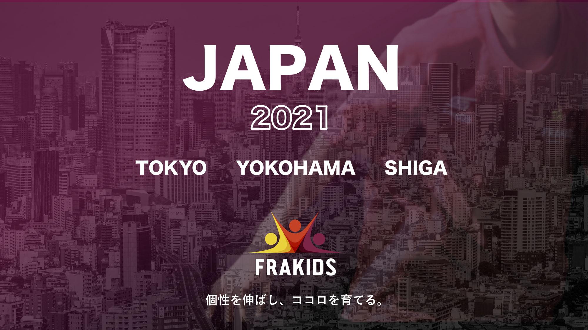 FRAKIDSが日本で開校!
