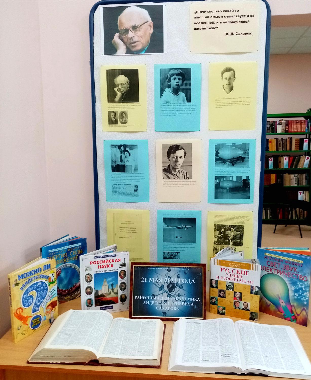 Андрей Сахаров – человек-эпоха