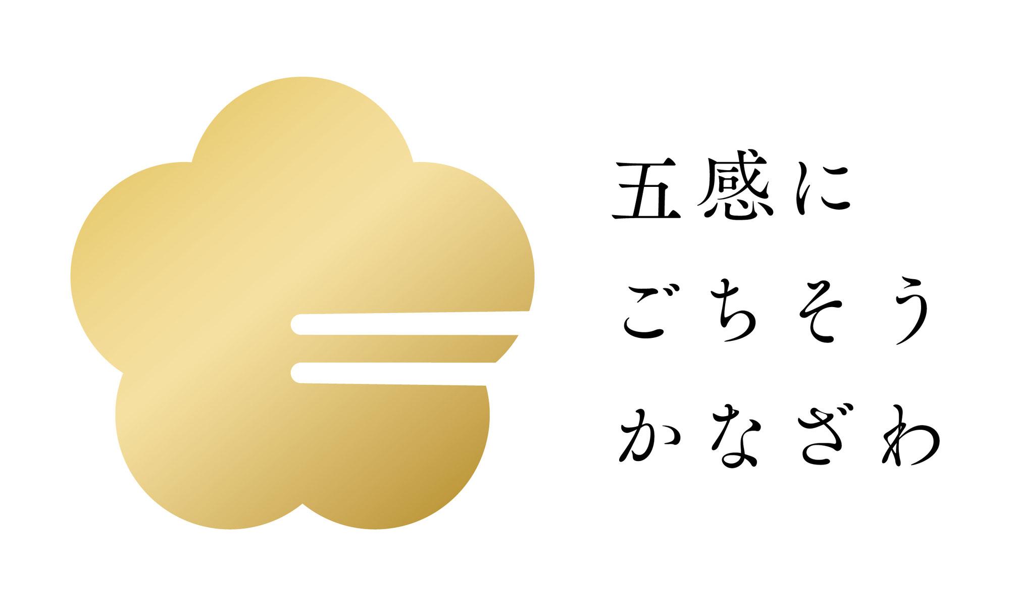 石川県民限定✩宿泊割!